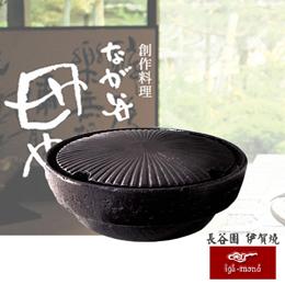 【日本長谷園伊賀燒】健康煎燒烤肉鍋
