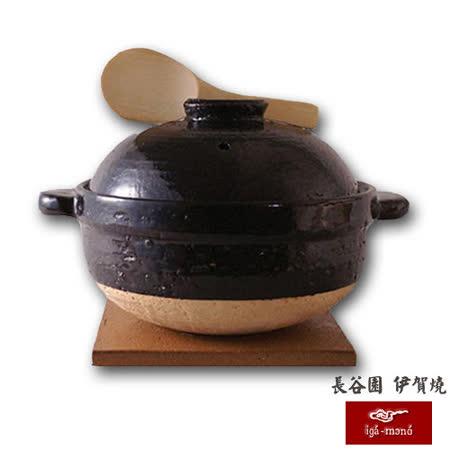 【日本長谷園伊賀燒】遠紅外線節能日式炊飯鍋(3-4人)