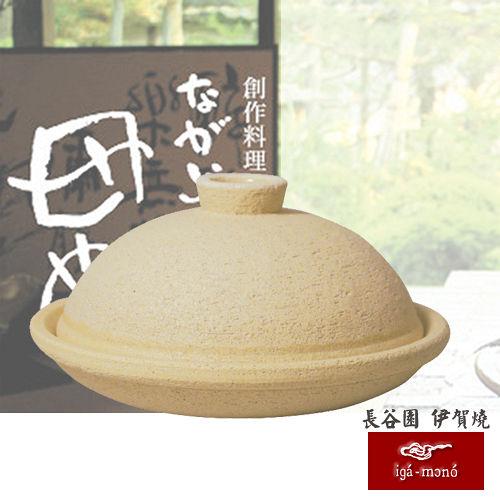 ~ 長谷園伊賀燒~微波調理陶鍋盤