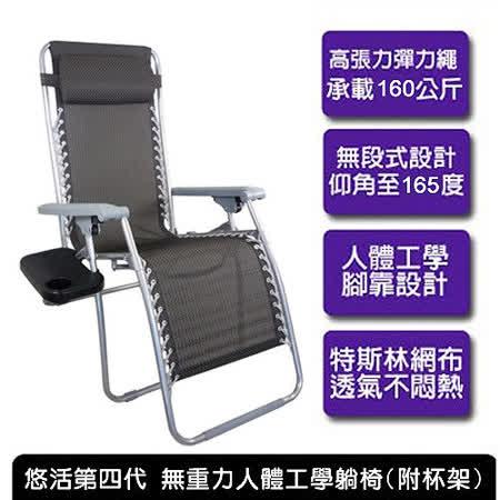 悠活 第四代無重力人體工學躺椅-附杯架(灰色)