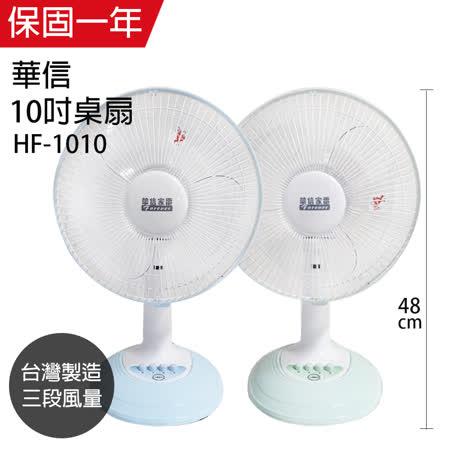 【華信】台灣製作10吋桌扇/涼風扇 HF-1010