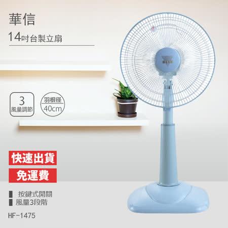 【華信牌】台灣製造14吋(可升降)桌立扇HF-1475