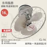 【永用】360度自動旋轉吊扇CL-16