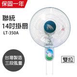 【聯統】14吋雙拉掛壁扇LT-350A