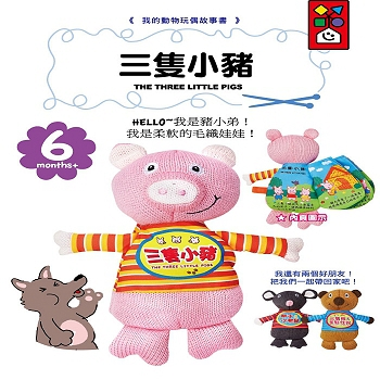三隻小豬-我的動物玩偶故事書(購物車)