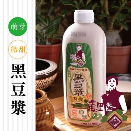 【萬里香】有機萌芽黑豆漿6瓶(1000ml/瓶)