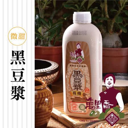 【萬里香】有機微甜黑豆漿6瓶(1000ml/瓶)