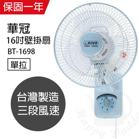 《贈電蚊拍》【華冠】16吋單拉壁扇BT-1698