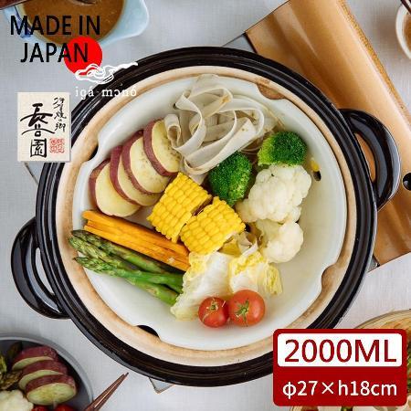 【日本長谷園伊賀燒】冷熱兩用多功能調理健康蒸煮鍋(2-4人)