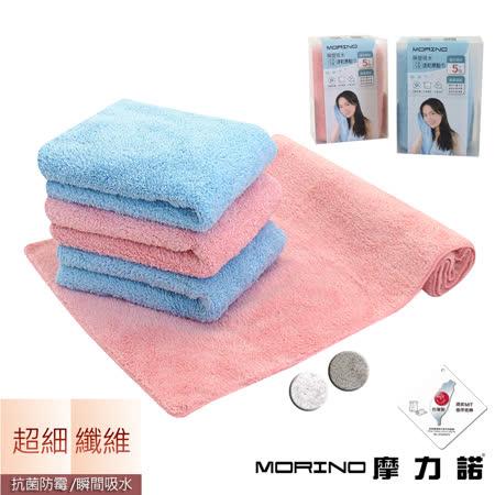 【MORINO摩力諾】超細纖維速乾擦髮巾