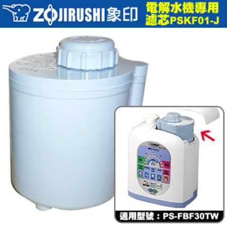 《象印》鹼性電解水機專用濾芯─中空絲膜濾芯PSKF01-J
