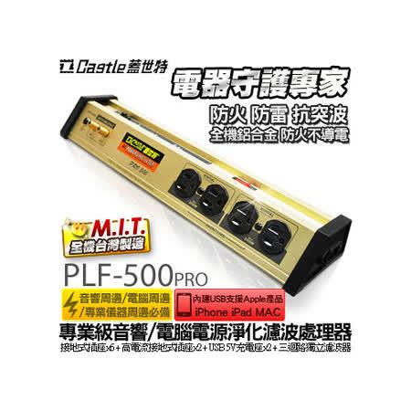 Castle 蓋世特 【全新升級版】電源淨化濾波轉接器-8座3孔 (PLF-500 PRO)