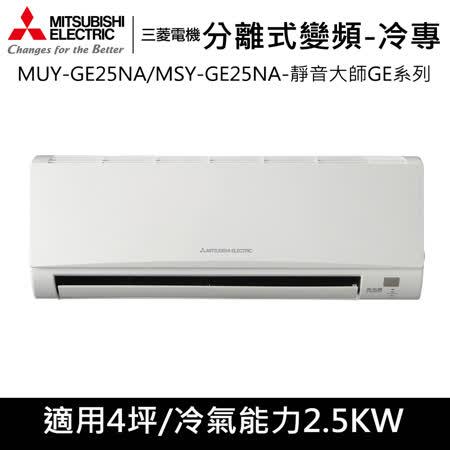 三菱電機3-5坪用【變頻冷專】分離式MUY/MSY-GE25NA