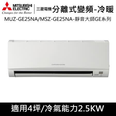 三菱電機3-5坪用【變頻冷暖】分離式MUZ/MSZ-GE25NA