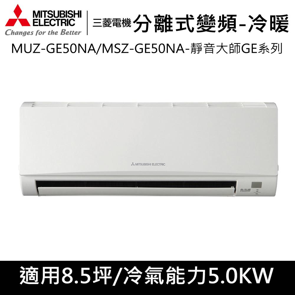 三菱電機7-9坪用【變頻冷暖】分離式MUZ/MSZ-GE50NA