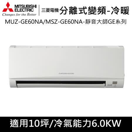 三菱電機9-11坪用【變頻冷暖】分離式MUZ/MSZ-GE60NA