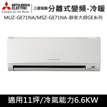 三菱電機10-12坪用【變頻冷暖】分離式MUZ/MSZ-GE71NA
