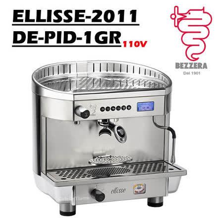 BEZZERA ELLISSE-2011-DE-PID-1GR 營業用 半自動咖啡機 110V (HG0978)