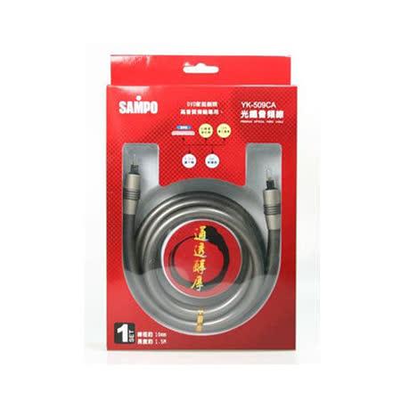 【限量福利品】聲寶光纖音頻線 YK-509CA (黑)