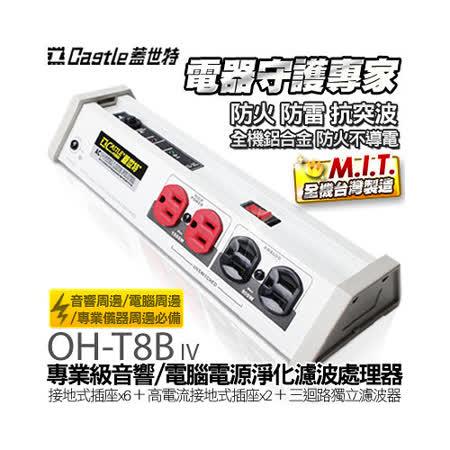 Castle 蓋世特【四代升級版】電源淨化濾波轉接器-8座3孔 (OH-T8B IV) 蘋果白