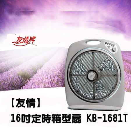 友情牌16吋定時手提涼風箱型扇(KB-1681T)