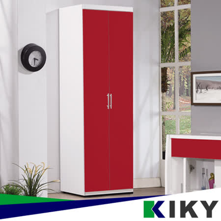 【KIKY】愛莉時尚2尺雙吊開門衣櫃(免組裝)
