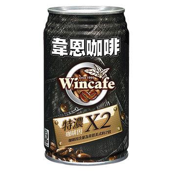 黑松韋恩咖啡-2X特濃320ml*24入