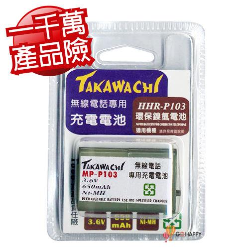Panasonic 副廠電池相容於(HHR-P103 / MP-P103)