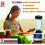 晶工牌 養生調理果菜冰沙機(IS-1500A)
