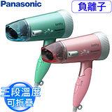『PANASONIC』☆國際牌 離子超靜音吹風機 EH-NE41