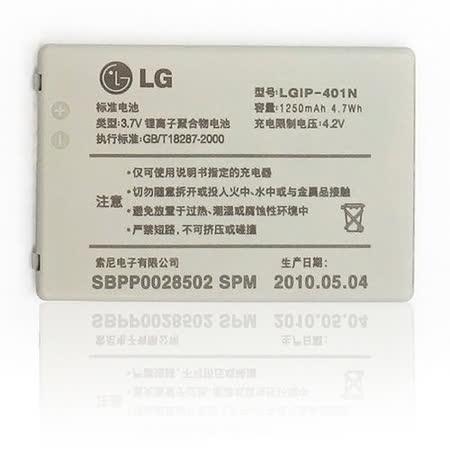 原廠電池 LG LGIP401N Optimus Chic E720 1250mAh