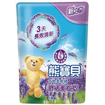 熊寶貝衣物柔軟精-舒恬薰衣草香補充包1.75L