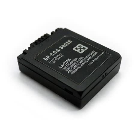 Panasonic CGA-S002 / S002E / BM7  相機電池 720mAh