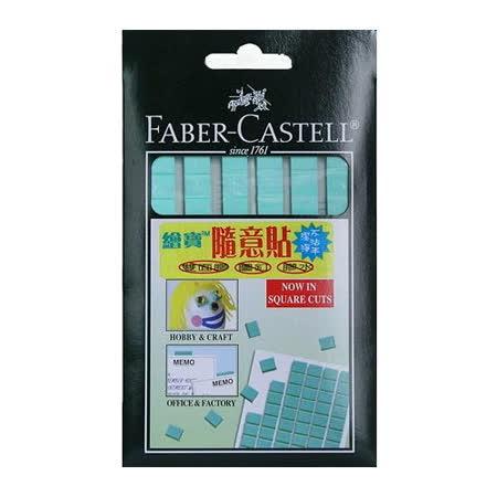 FABER-CASTELL輝柏 隨意貼