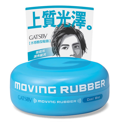 【GATSBY】MOVING RUBBER水感塑型髮凍80g
