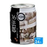 味全36法郎-炭焙藍山咖啡 240ML*24