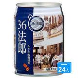 味全36法郎-典藏曼特寧咖啡240ml*24入