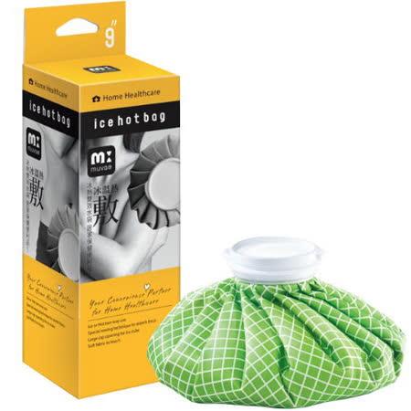 muva冰熱敷雙效水袋-綠格-9吋