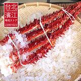 台北濱江-生凍嚴選帝王蟹半身肩(0.5~0.7kg / 副)