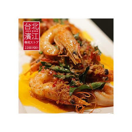 《台北濱江》汶萊野生黃金蝦(1公斤)