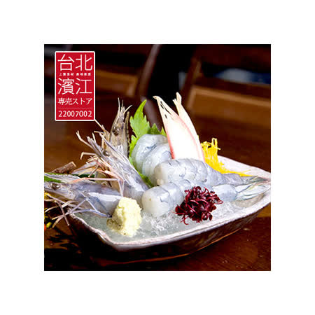 《台北濱江》汶萊野生貴妃蝦(1公斤)