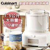 《Cuisinart》美國美膳雅冰淇淋機(ICE-21TW)
