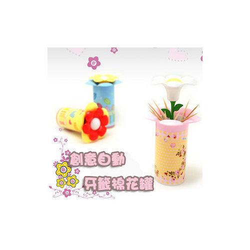 植物小花朵 自動牙籤瓶 兩組