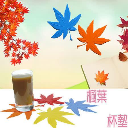 楓葉造型創意杯墊  2個