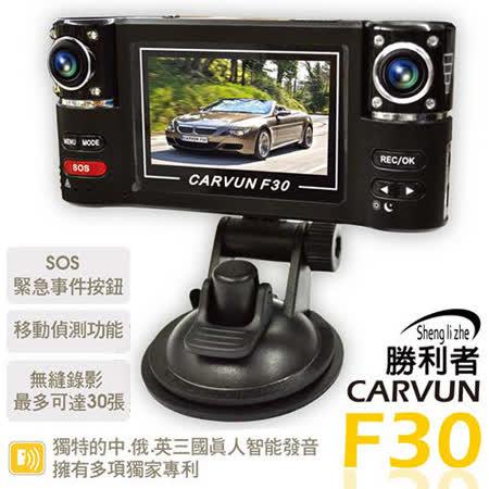 wdr 行車紀錄器《勝利者》F30智能發音雙鏡頭雙通道行車記錄器