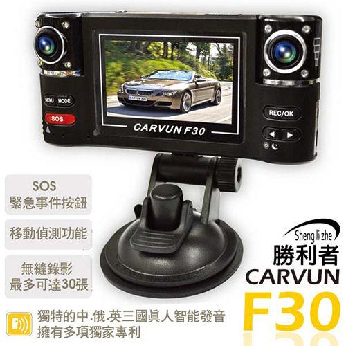 《勝行車紀錄器干擾利者》F30智能發音雙鏡頭雙通道行車記錄器