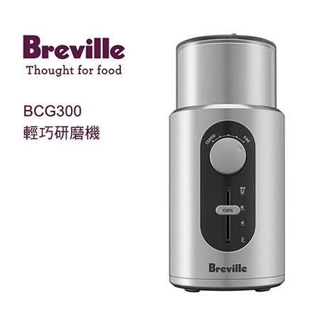 『Breville』☆鉑富輕巧研磨機 BCG300