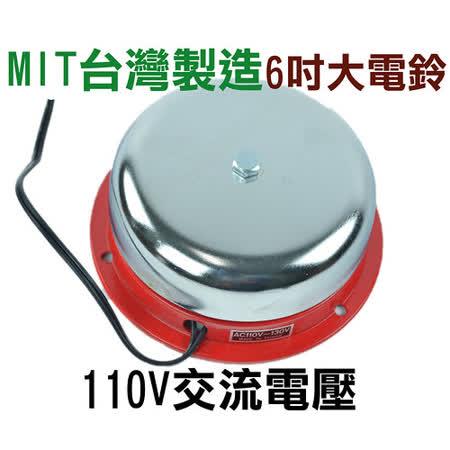 [電鈴-6吋] 打卡鐘 可用 110交流電 打卡紙 考勤卡 響鈴 喇叭 *100%台灣製造*