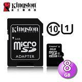 Kingston 金士頓 MicroSDHC 8GB UHS-I Class10 高速記憶卡