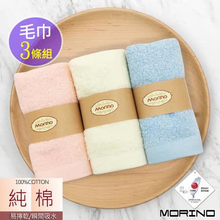《MORINO摩力諾》素色童巾(3條組)